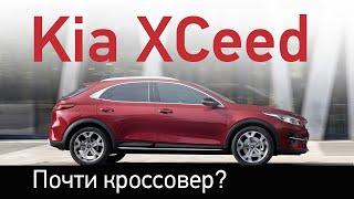 Ceed кроссовер? Первый тест. Kia XCeed. Передний привод, GT-мотор и клиренс