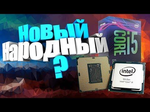 Бюджетный Intel???Тесты в играх Intel Core I5-9400F Vs 8400 Vs 2600!!!