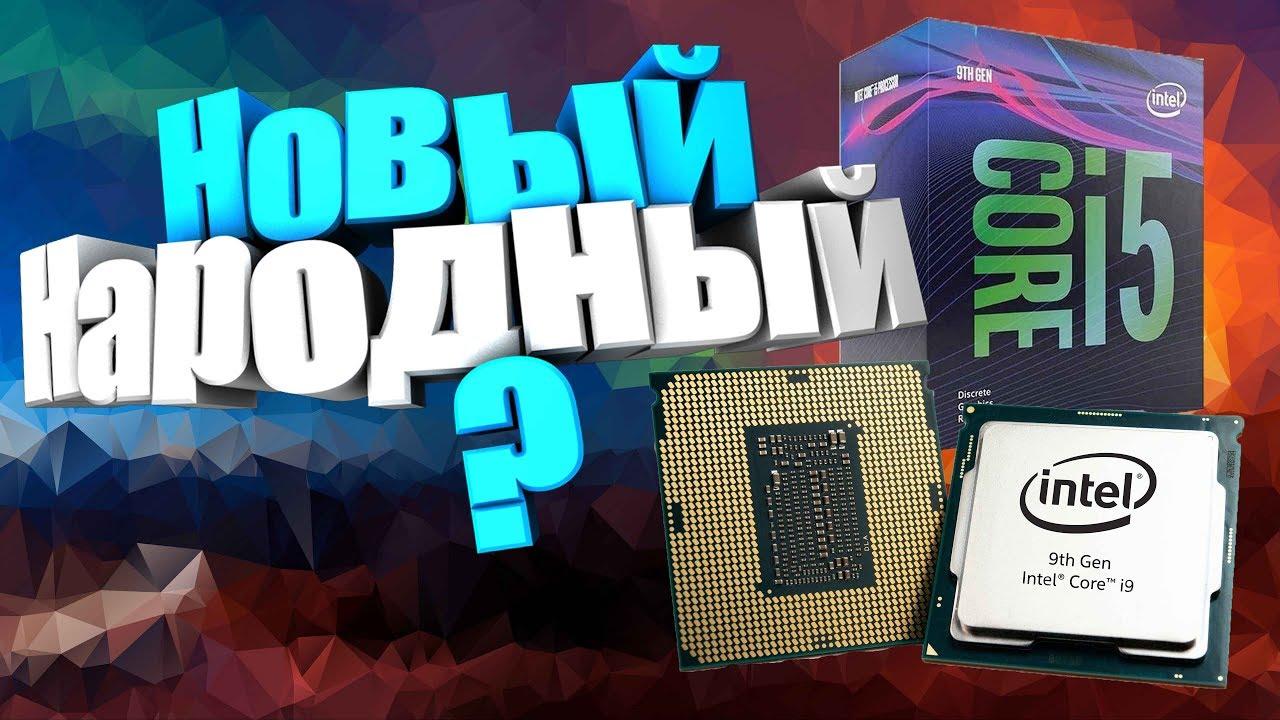 Какой Выбрать Процессор для Бюджетного пк Бюджетный Intel? Тесты в Играх Core I5-9400F vs 8400 2600!