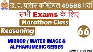 Class 66 | UP POLICE CONSTABLE | 49568 पद I Reasoning |Full syllabus | By Pulkit Sir