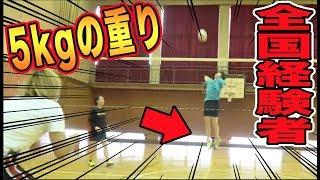 【バレーボール】全国経験者は5キロの重りをつけて試合しても勝てるだろ!