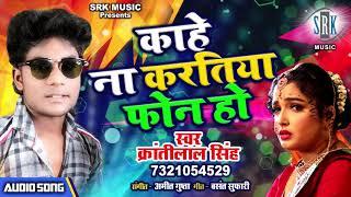 Kahe Na Karatiya Phone Ho | Kranti Lal Singh | Superhit Bhojpuri Song