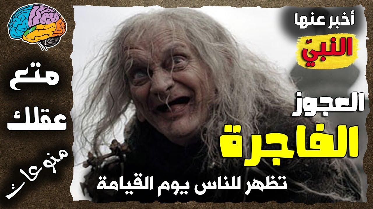 احذروا هذه المرأة الفاجرة عندما تظهر لكم يوم القيامة!! ـ متع عقلك | منوعات