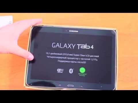 Samsung Galaxy Tab 4 10.1 Распаковка