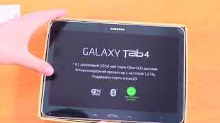 Samsung Galaxy Tab 4 10.1 Розпакування