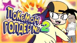 Покемон Голдер №2 / Pokemon Golder ( Пародия ) [ Дубляж, Озвучка, Rus ]