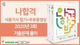 [나합격 식품기사] 2020년 3회 기출문제 풀이