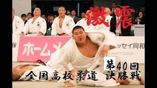 全国高校柔道選手権2018 男子団体決勝戦2/2 国士館 ✖ 天理 tv2ne1