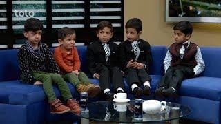 بامداد خوش - نگین - صحبت های مهمانان کوچک ما هر یک سروش، الیاس، احمد سمیر و عدیل جان