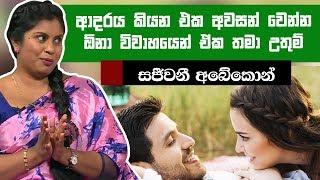 ආදරය කියන එක අවසන් වෙන්න ඕනා විවාහයෙන් ඒක තමා උතුම් | Piyum Vila | 12-06-2019 | Siyatha TV Thumbnail