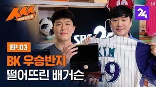 '핵잠수함' 김병현 투수가 떴다! '배거슨 라이브 ㅅㅅㅅ' / SBS / 모바일24