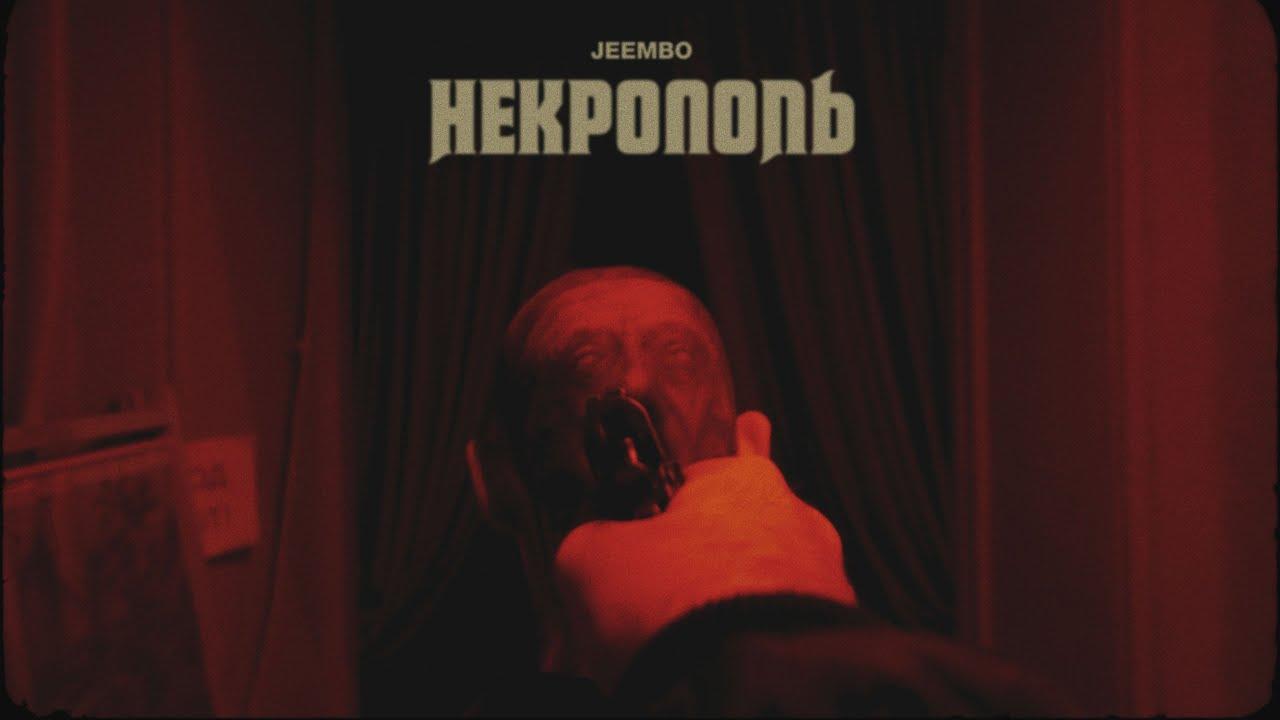 JEEMBO — Некрополь