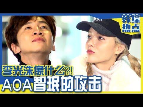 [中文字幕] 李光洙被AOA申智珉狠狠的攻击了脸部 | RUNNING MAN