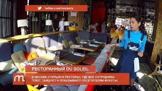 В Москве открылся ресторан с поющими и танцующими официантами