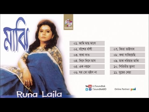 Runa Laila - Majhi - Full Audio Album