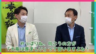 聞いトコ!知っトコ!トコーソー☆東とおる議員に聞く、都構想②「東京23区との違い」