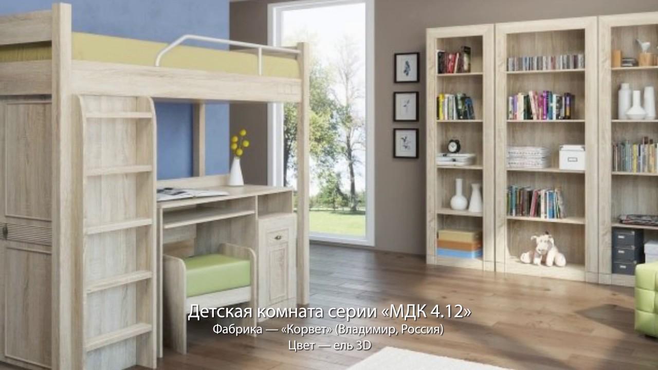 Детские комнаты фабрики «Корвет»