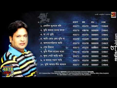 Prem Bujhi Na by Tajul Islam | Full Album | Audio Juke