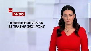 Новини України та світу   Випуск ТСН.14:00 за 25 травня 2021 року