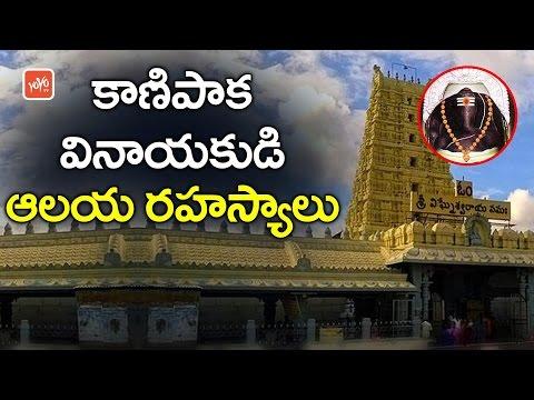 Kanipaka Vara Sidhi Vinayaka Mahatyam | Vinayaka Temple, Kanipakam | YOYO TV Channel