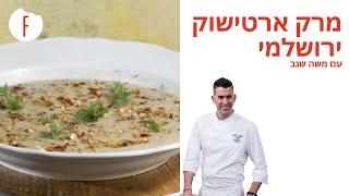 מסעדת הפועלים של שגב - מרק ארטישוק ירושלמי