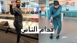 رقصات غريبة في المطار🕺🏽    Traveling with Jesus