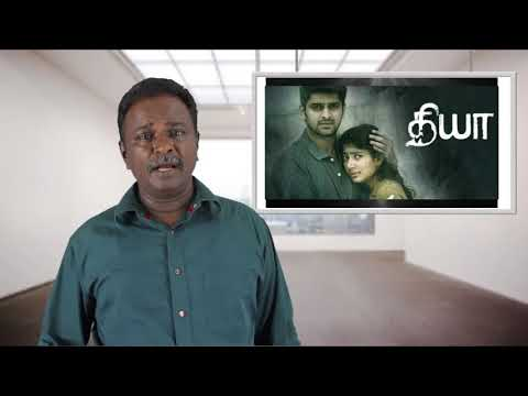 Dhiya Tamil Movie Review - Diya - A L Vijay - Tamil Talkies