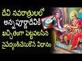 అన్నపూర్ణా దేవికి దేవి నవరాత్రులలో పెట్టాల్సిన నైవేద్యం | Annapurna Devi Navratri Puja Prasadam 2017