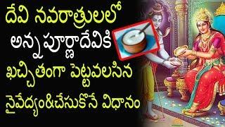 అన్నపూర్ణా దేవికి దేవి నవరాత్రులలో పెట్టాల్సిన నైవేద్యం   Annapurna Devi Navratri Puja Prasadam 2017