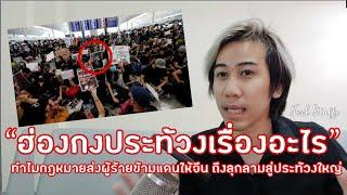 Fool story ep.7 : เหตุการประท้วงที่สนามบิน ฮ่องกงประท้วงเรื่องอะไร ?