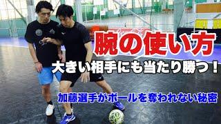 ご視聴ありがとうございます! フットサル日本代表のエースでもあり、シュライカー大阪のエースである加藤未渚実選手から 『腕の使い方』を学ばさせて頂きました! ボール ...