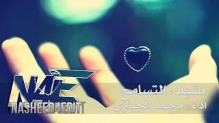 نشيد ( التسامح ) محمد الجباري #NASHEED4EDIT