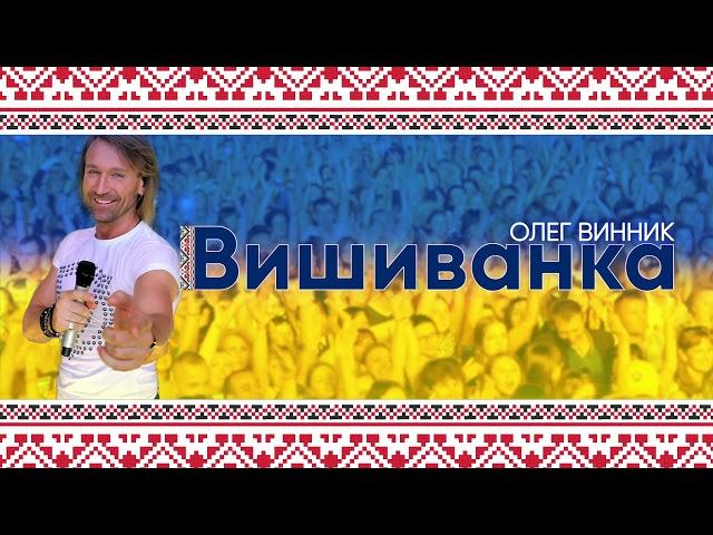Співак Олег Винник презентував нову пісню  аудіо - Lifestyle 24 5ff9b4d1ece83