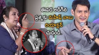 Mahesh Babu Reaction To New Reporter | Mahesh Babu | Anchor Suma | Vamsi @ Maharshi Pree meeet