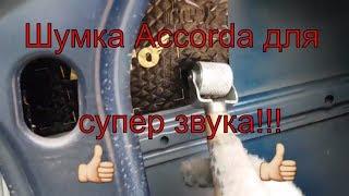 видео Виброшумоизоляция. Купить можно на сайте avtooptika.com.ua