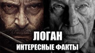 Логан | Интересные факты о фильме | Росомаха 3