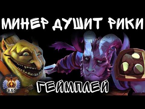 видео: Как Играть На Минере в 7.20, Чтобы Законтрить Рики (Геймплей)