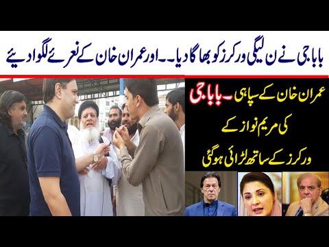 Baba G Figfht with PMLN & Maryam nawaz  Workers .