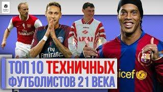 ТОП 10 Самых техничных футболистов 21 века