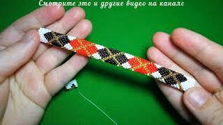 Лайфхаки для плетения жгута из бисера иглой. Tutorial. DIY. Кирпичное плетение. Beaded Bracelet.