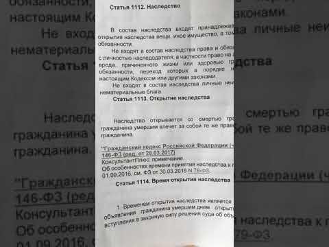 Статья 1113 ГК РФ/Открытие наследства