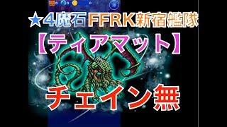 【ffrk】魔石ダンジョン 【ティアマット】 氷チェイン無し