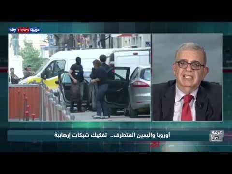 أوروبا واليمين المتطرف.. تفكيك شبكات إرهابية  - 00:53-2019 / 6 / 12