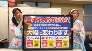 桜野みおチャン、雪子チャンからのお知らせメッセージ.