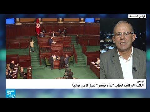 الكتلة البرلمانية لحركة نداء تونس تقيل 5 من نوابها