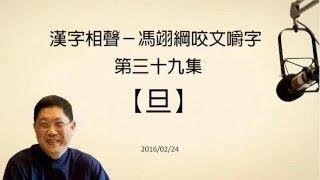20160224 -【漢字相聲.時間篇】旦