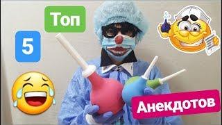 ТОП 5 АНЕКДОТОВ про KLИZMY Самые СМЕШНЫЕ Анекдоты от Доктора Уткина
