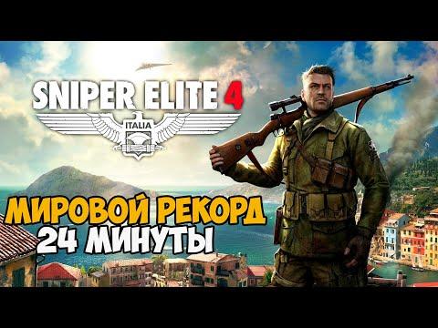 Он Прошел Sniper Elite 4 за 24 минуты! - Мировой Рекорд в Sniper Elite 4