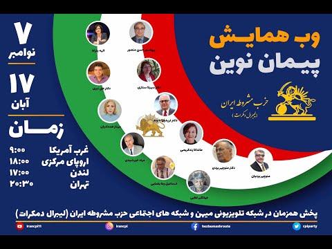 وب همایش پیام شاهزاده با حضور شخصیتهای سیاسی و فرهنگی
