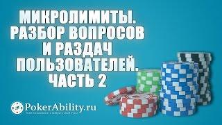 Покер обучение | Микролимиты. Разбор вопросов и раздач пользователей. Часть 2